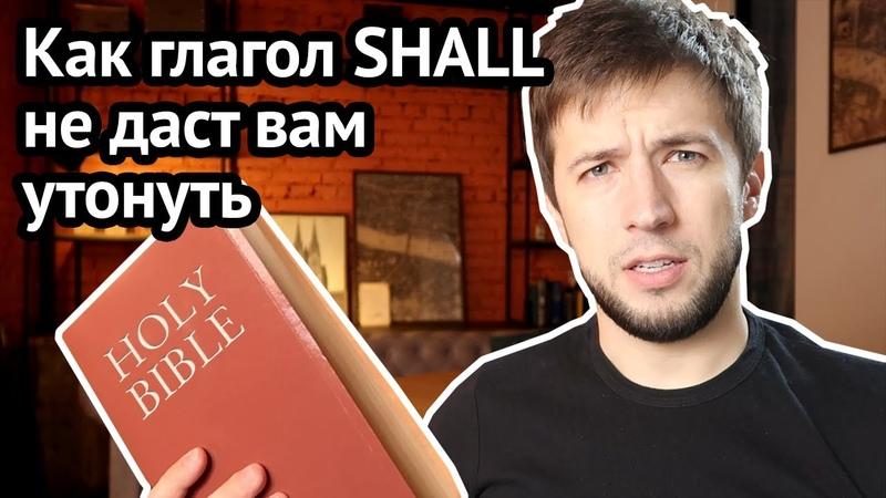 Почему WILL не заменит SHALL главная разница и зачем нужен SHALL в английском