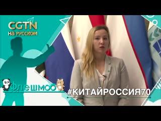 Лайк дружбе Китая и России: Анастасия Еганова