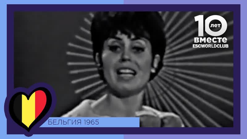 Бельгия Lize Marke Als Het Weer Lente Is Евровидение 1965