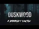 Duskwood - уголовное дело 🔪 и детективные игры 🔎 {2 эпизод 1 часть!} ПОЛНОЕ ПРОХОЖДЕНИЕ!