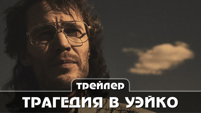 Тpαгeдuя в Yэйko (трейлер 2018)