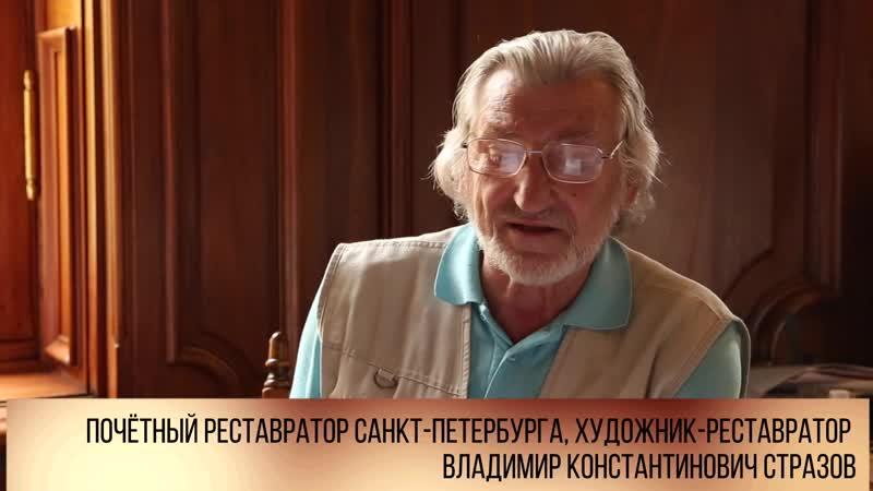 Видеообращение Почётного реставратора Санкт Петербурга художника реставратора Владимира Константиновича Стразова