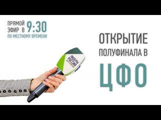 Прямой эфир открытия конкурса Лидеры России 2020 в Москве