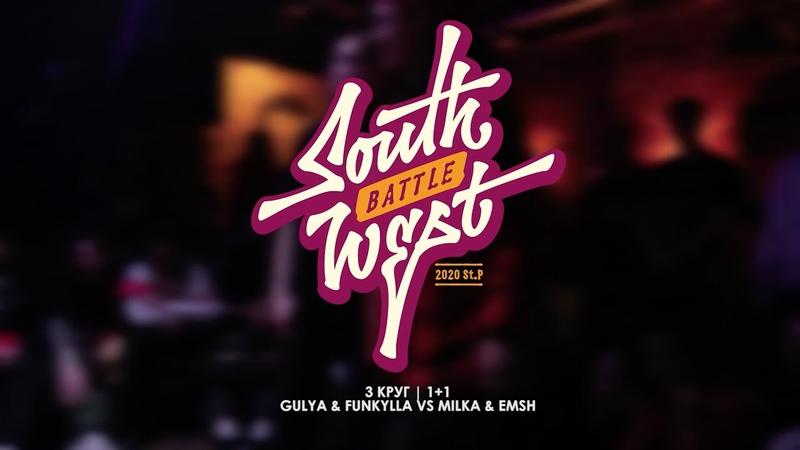 Gulya Funkylla VS Milka Emsh 3 КРУГ 1 1 South West Battle