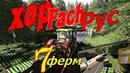 Farming Simulator 19 FS 19 Карта Hopfach RUS v1 2 7 2 Попробуем новый сервер! ВО СЕМЬ ФЕРМ №13