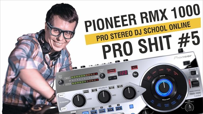 PRO ЛЕНИВЫЕ DJ и ПОДКЛЮЧАЕМ PIONEER RMX 1000 PRO SHIT 5
