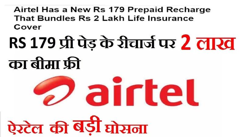 ऐरटेल 179 रीचार्ज पर 2 लाख का बीमा फ्री AIRTEL 179 PREPAID GET 2 LAKH INSURANCE FREE