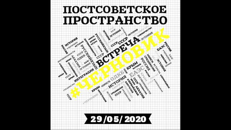 новости постсоветское пространство 29 мая