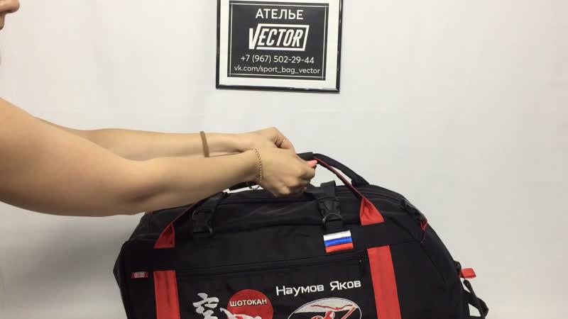 Сумка рюкзак олимп