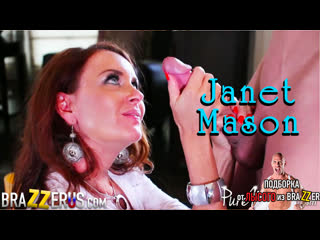 Janet Mason Нежный секс [Трах, all sex, porn, big tits, Milf, инцест, порно blowjob brazzers секс анальное]