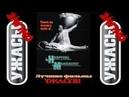 Резня в больнице (1981) ужасы, триллер, пятница, лучшедома, фильмы, выбор, кино, приколы, топ, кинопоиск