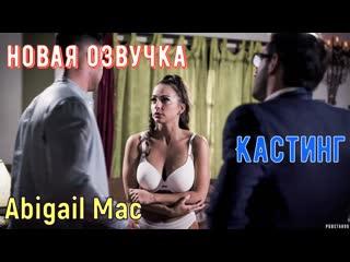Abigail Mac - Кастинг Blowjob, Hardcore, Cumshot, Amateur, Latina, Blonde, Shaved, Cowgirl, Maid, Doggystyle, Riding, 1080p