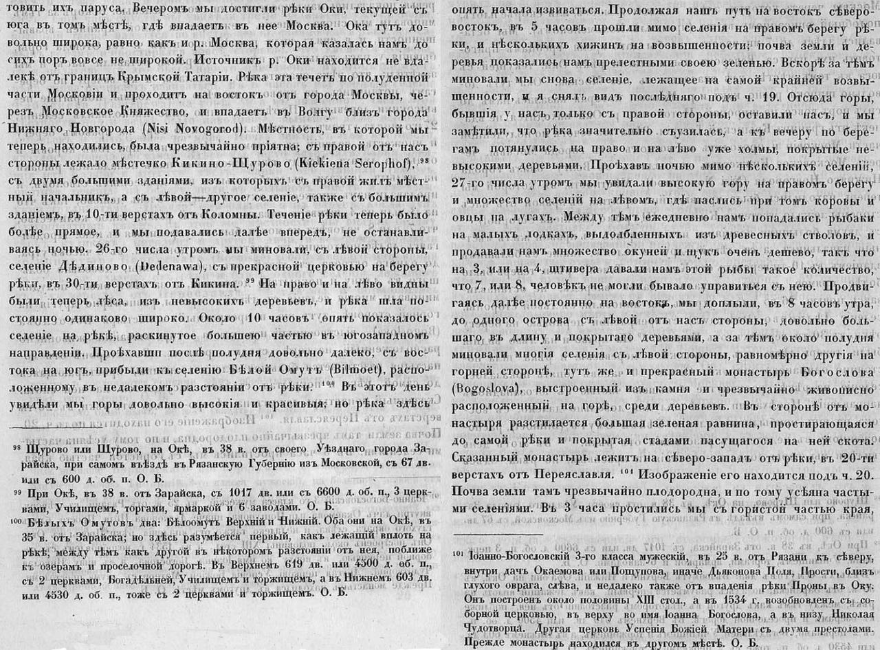 Упоминания населенных пунктов нашего края в путевых записках иностранных путешественников ХVII - XVIII веков., изображение №6
