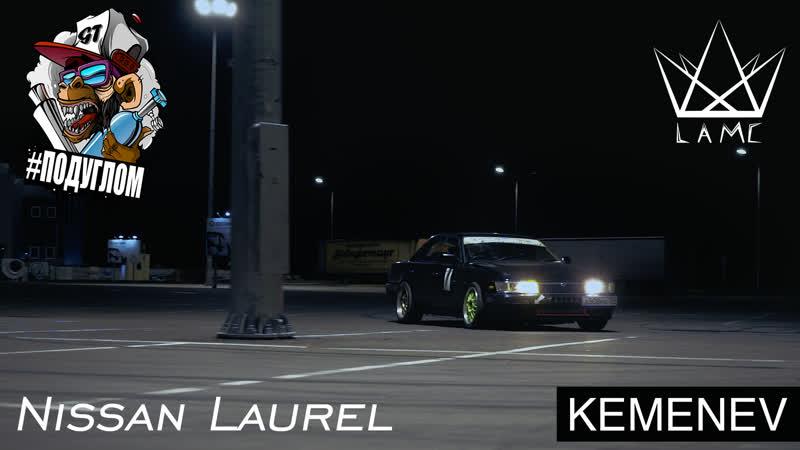 LAMC Nissan Laurel ПОДУГЛОМ KEMENEV