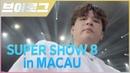 4K SUPER SHOW 8 in MACAUㅣ 신동댕동