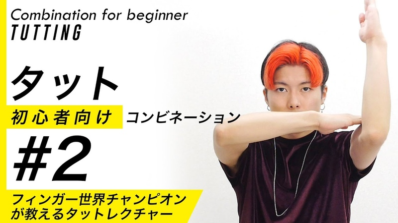 Part2|Tutting combination Tutorial for beginner by RYOGA from XTRAP