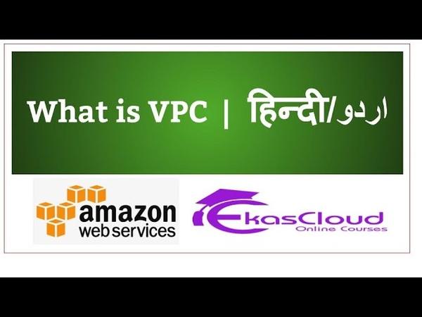 AWSCloud What is VPC | Ekascloud | Urdu