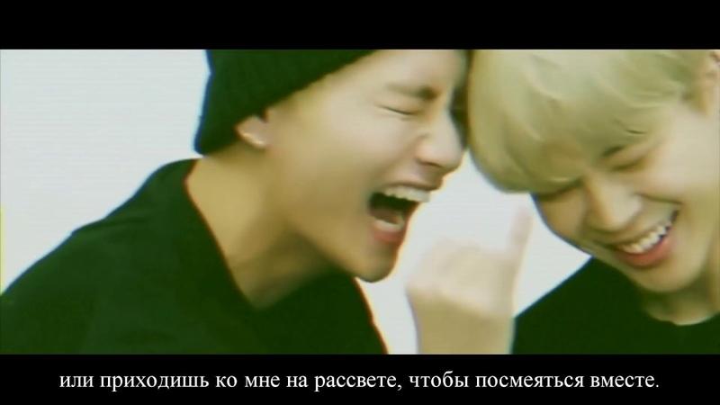 Rus sub Письмо Тэхена для Чимина Vmin Вимин Taehyung's letter to Jimin