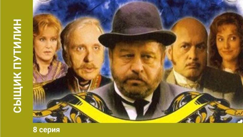 Сыщик Путилин 8 Серия Детектив Лучшие Сериалы