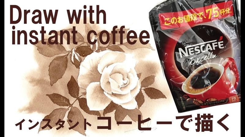 水彩画 番外編 インスタントコーヒーで描くバラ 春崎陽子Watercolor Coffee rose