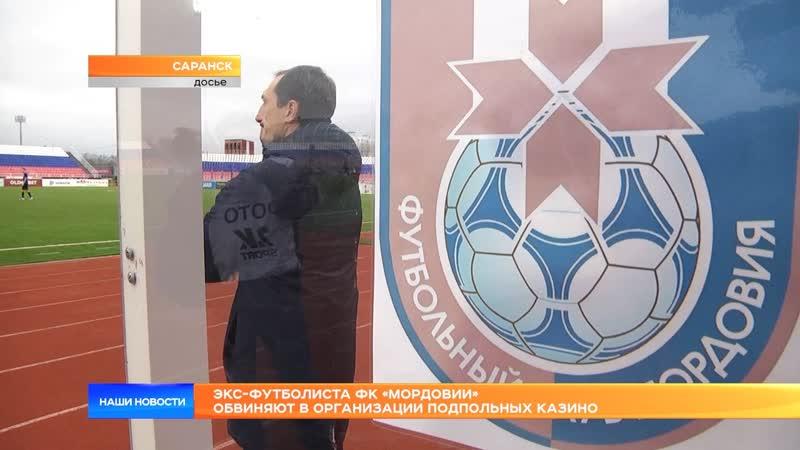 Экс-футболиста ФК «Мордовии» обвиняют в организации подпольных казино