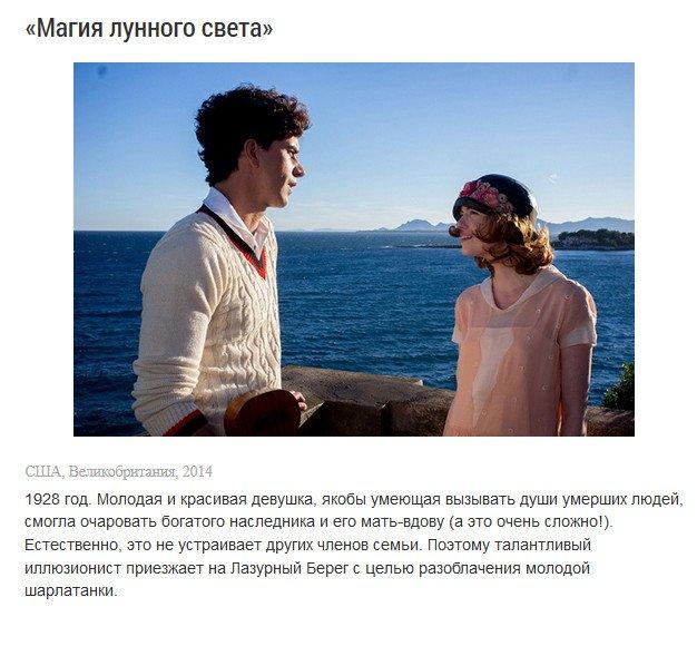 9 фильмов о любви.