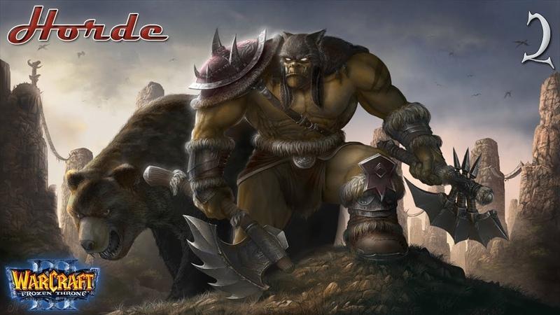 WarCraft III The Frozen Throne Hard Орда Часть 2 Райво из Пандарии