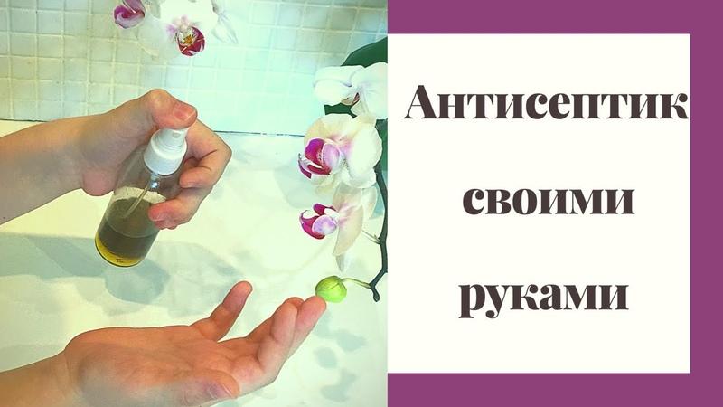 Как сделать антисептик для рук в домашних условиях. Антисептик из настойки календулы