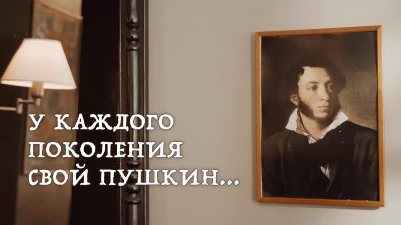 У каждого поколения свой Пушкин