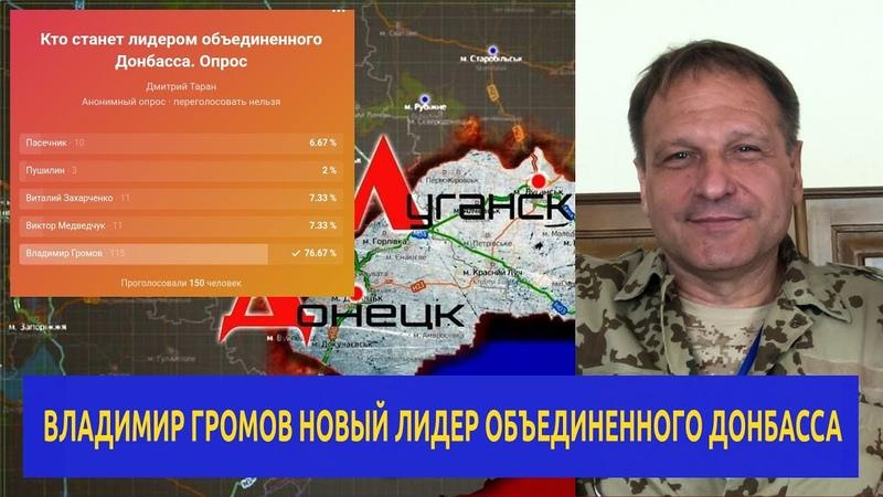 Громов новый лидер объединенного Донбасса