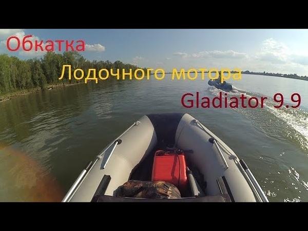 Обкатка лодочного мотора Gladiator 9 9 часть 1