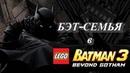 БЭТ-СЕМЬЯ в LEGO Batman 3 Покидая Готэм