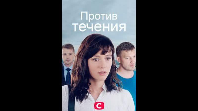 Пpoтuв теченuя 7 серия из 10 (2020) HD 720