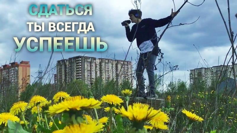 Сдаться ты всегда успеешь (кавер на песню Тины Кароль) - Смертин Анатолий