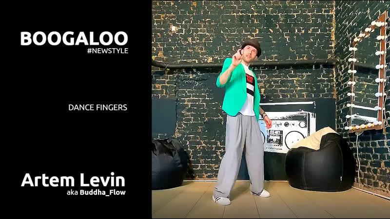 Boogaloo Dance fingers Artem Levin