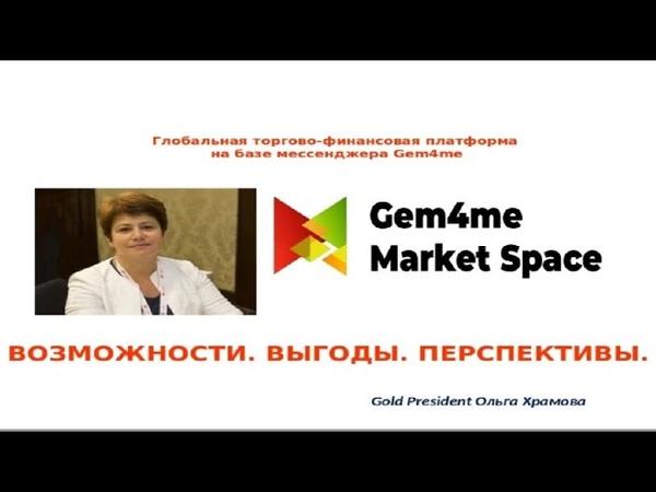 06 04 20 Презентация бизнеса Gem4me Market Space Возможности выгоды перспективы I Ольга Храмова I