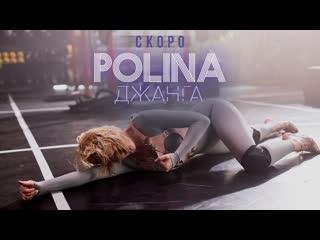 Polina - Джанга (Тизер)