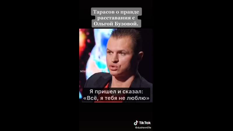 Тарасов высказался о своей бывшей жене Ольги Бузовой