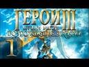 Герои Меча и Магии 3HoMM3 - Возрождение Эрафии - Прохождение 1