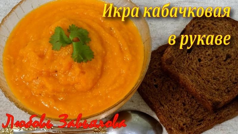 Икра Кабачковая в Рукаве самый Быстрый и Простой способ приготовления!Squash Cavier