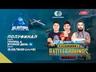 Alaman #StayHome: PUBG Mobile| Полуфинал| Группа A. Второй день