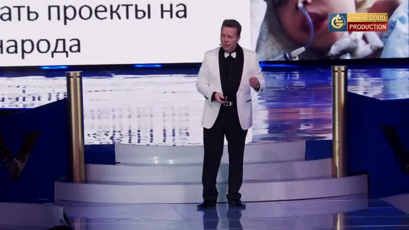 Life Is Good Выступление Андреаса Винса на Конгрессе 2020