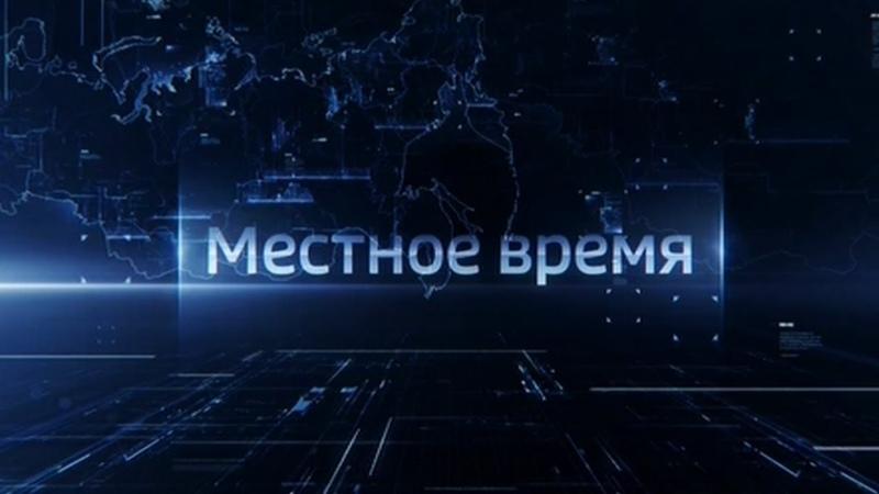 Выпуск программы Вести-Ульяновск - 04.07.17 - 21.05