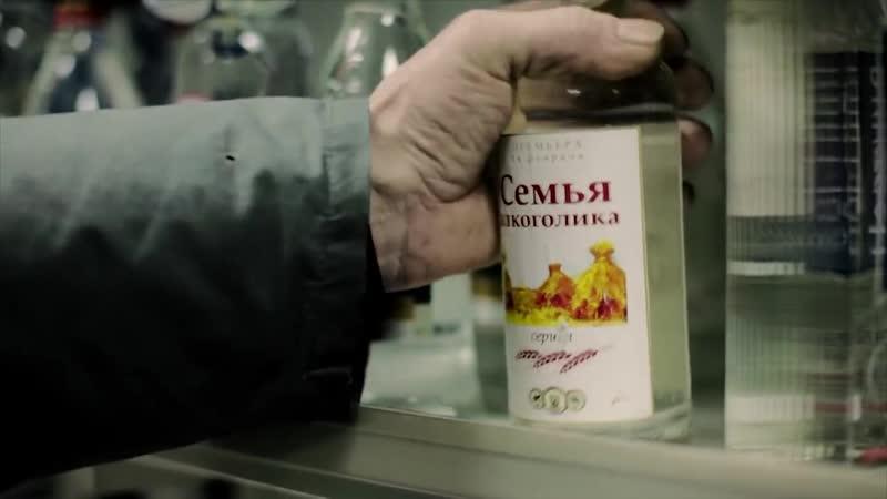 «Семья алкоголика», 1 серия (2013 год, реж. Андрей Крупин)