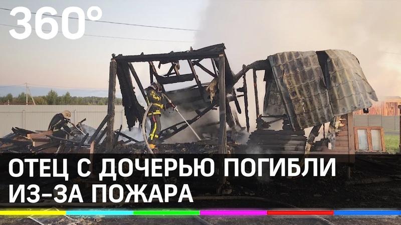 Отец с дочерью погибли во время пожара в Подмосковье