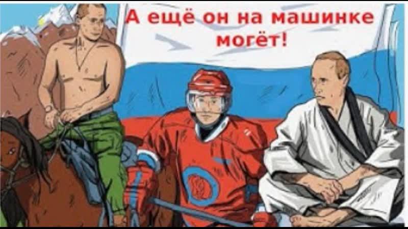 а Путин ли катался на лыжах⛷️Борис Тюменцев🏇