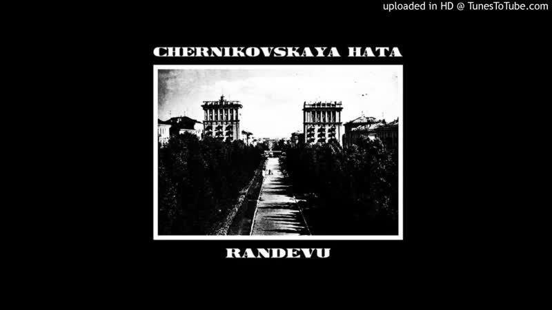 Chernikovskaya Hata Belaya Noch sKMccxgUD9s