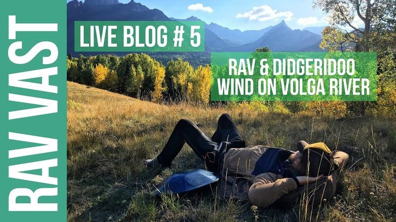 Windy day on Volga River RAV Vast Live Blog 5