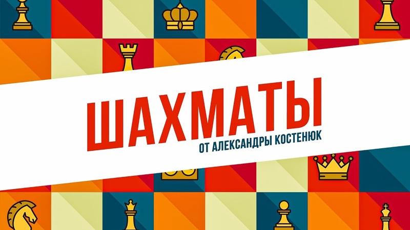 Уроки шахмат от Александры Костенюк Урок 1 Золотые правила игры в дебюте