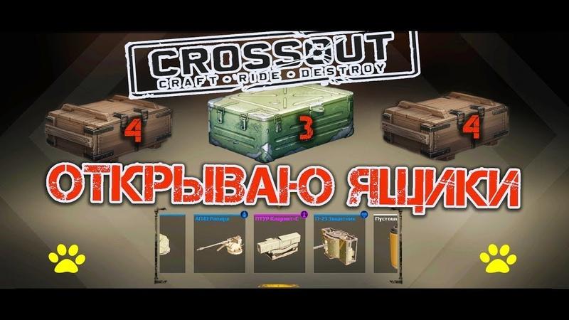 Открытие контейнера старателя пытаемся выбить фиолетку а игре Crossout